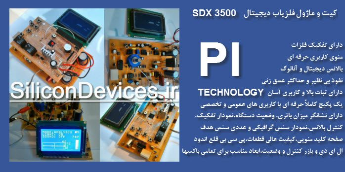 کیت و ماژول فلزیاب دیجیتالی قدرتمند SDX 3500